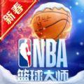 NBA篮球大师官网ios苹果版游戏下载 v3.11.0