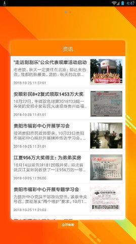 1980彩票平台官方app下载图3: