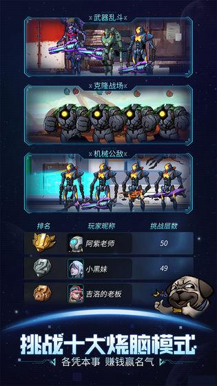 跨越星弧礼包游戏官方最新版图1: