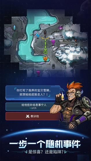 跨越星弧礼包游戏官方最新版图3: