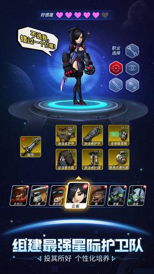 跨越星弧礼包游戏官方最新版图片2