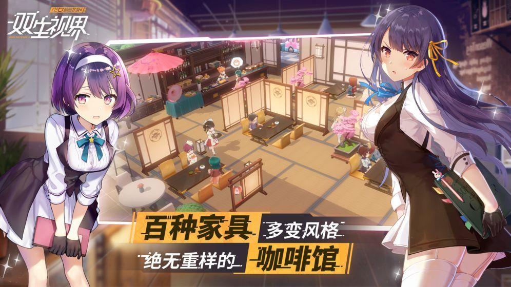 双生视界少女咖啡枪2游戏官方网站下载图2: