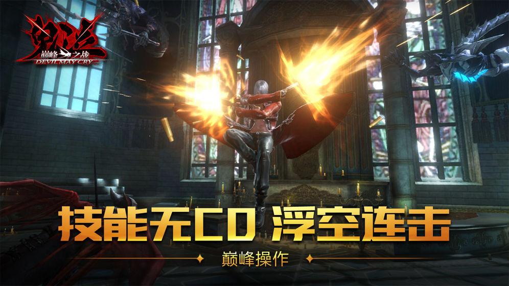 鬼泣巅峰之战手游体验版图片1