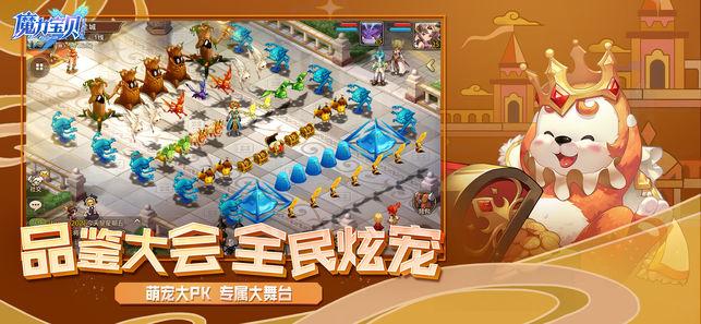 腾讯魔力宝贝官方苹果iOS版下载安装图4: