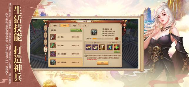 腾讯天龙八部手游官网ios版图3: