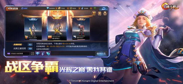 腾讯魂斗罗归来官方网站正版游戏图2: