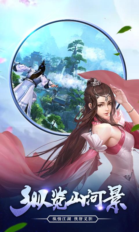四海八荒游戏官方网站下载图2: