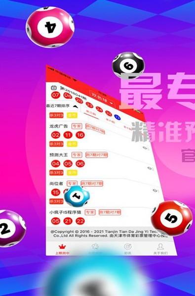 500VIP彩票网下载官网app图片1