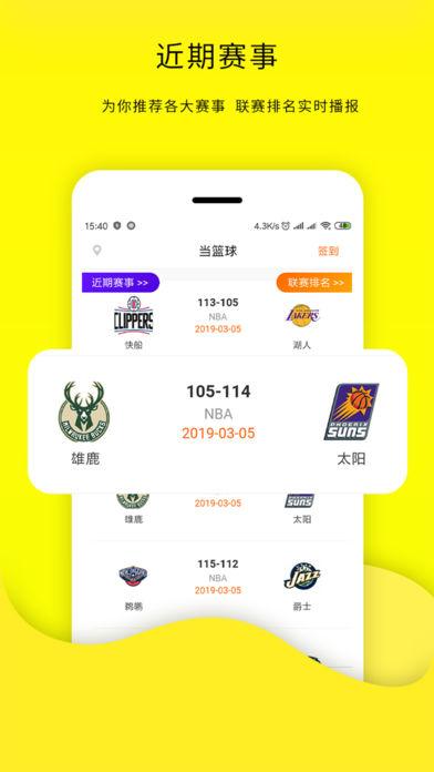 当客篮球下载官方app手机版图1: