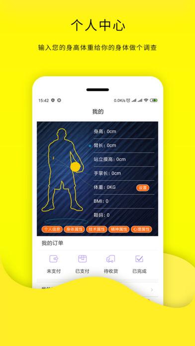 当客篮球下载官方app手机版图片1