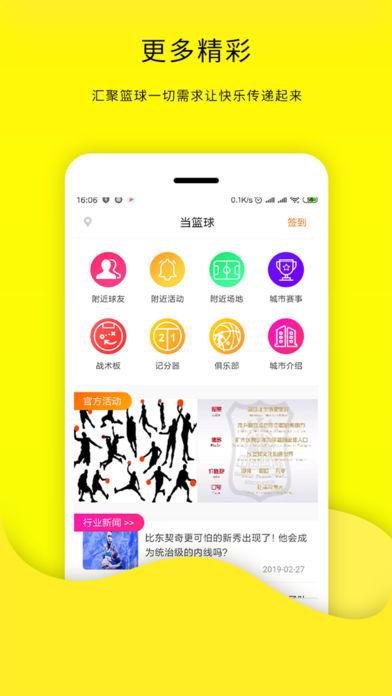 当客篮球下载官方app手机版图7:
