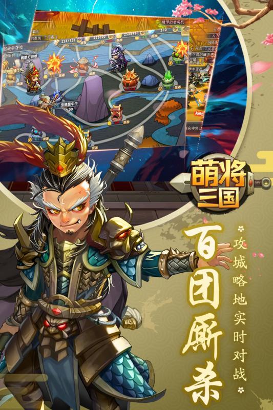 萌将三国手游官方网站正版图4: