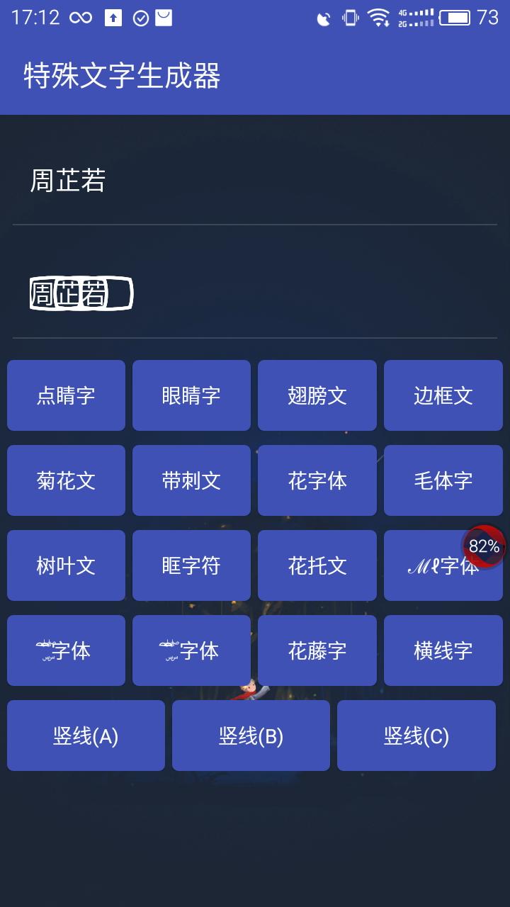 王者荣耀重复名生成器2019最新版软件在线下载图2: