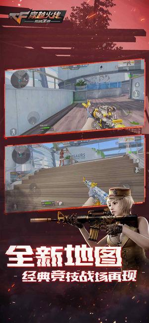 穿越火线枪战王者体验服版下载图2: