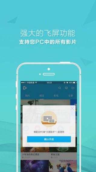 3D播播VR app手机安卓版下载图片1