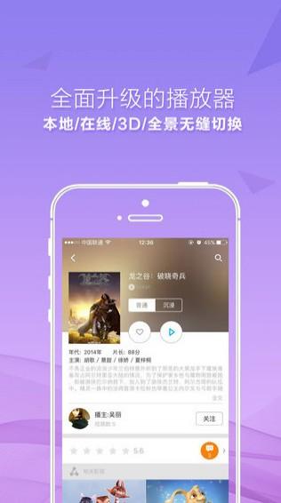 3D播播VR app手机安卓版下载图2: