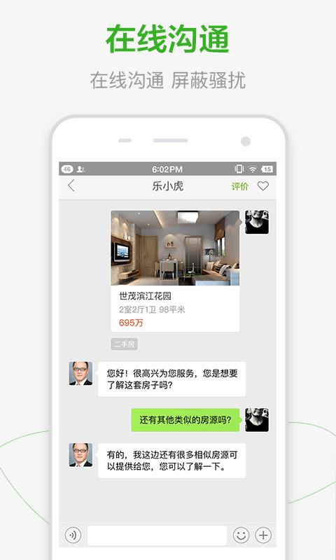 安居客vr看房制作最新app官方下载图3: