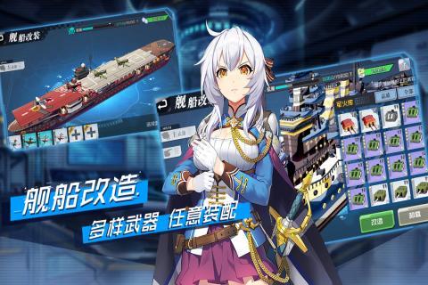 超次元大海战X官网安卓最新版图3: