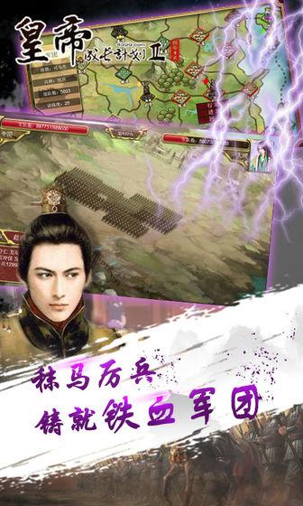 皇帝成�L���2手�C版安卓游�蛳螺d�D5: