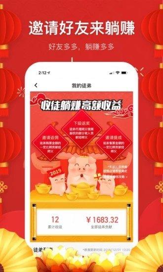 2019年新版��~社�^app��l�件�D2: