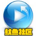 鱿鱼视频ios