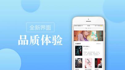 新自由御宅书屋免费阅读网最新app下载图2:
