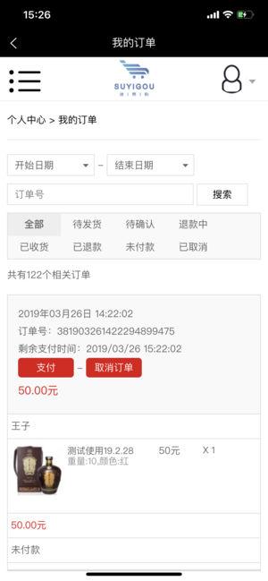 速易购商城官网app下载手机版图片1