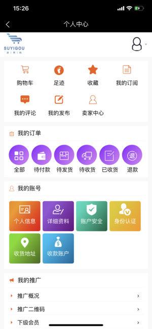 速易购商城官网app下载手机版图3: