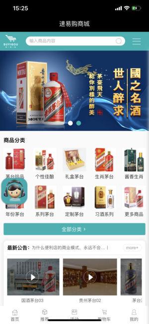 速易购商城官网app下载手机版图1: