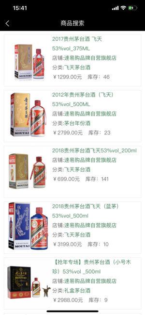 速易购商城官网app下载手机版图5:
