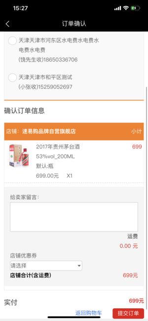 速易购商城官网app下载手机版图片3