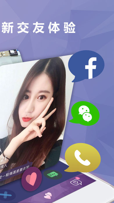 WeDate app官方下载手机版图1: