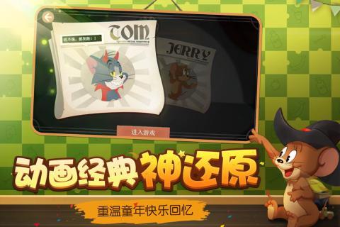 网易猫和老鼠游戏安卓正式版下载图2: