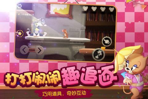 网易猫和老鼠游戏安卓正式版下载图片1