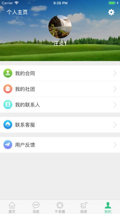不老人生官方下载手机版app图10: