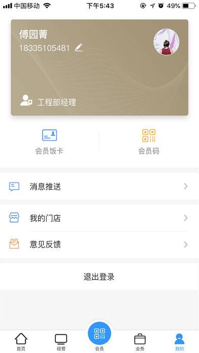 驿行畅旅app软件下载安装图1: