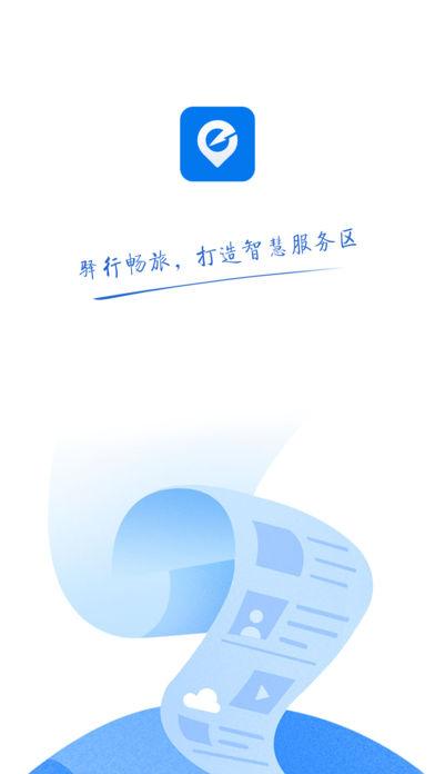 驿行畅旅app软件下载安装图片1