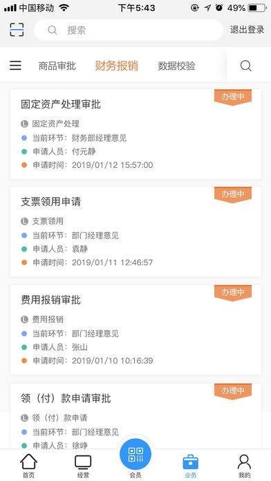 驿行畅旅app软件下载安装图3: