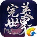 完美世界3D手游下载官方正版 v1.367.0