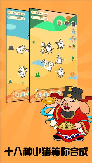 放置小猪变变变手游安卓最新版图3: