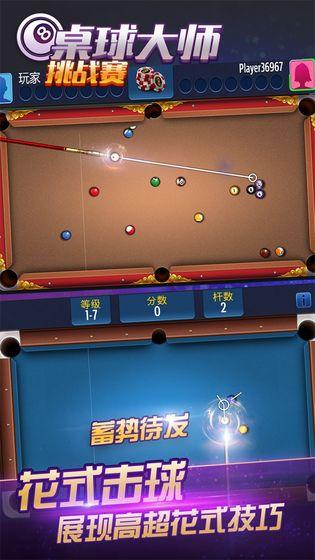 桌球大师挑战赛安卓游戏最新版图片1