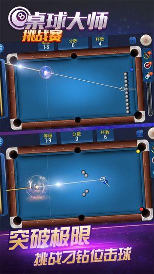 桌球大师挑战赛安卓游戏最新版图3: