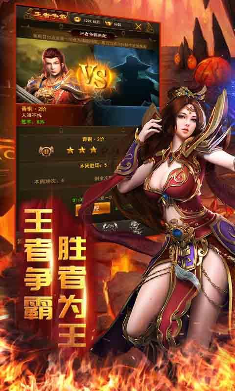 新版热血单机手游官方网站图4: