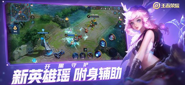 王者荣耀官网下载安卓最新版图2: