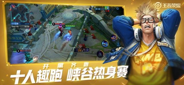 王者荣耀官网下载安卓最新版图4: