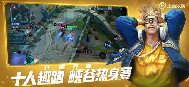 王者荣耀下载安装最新版本图4: