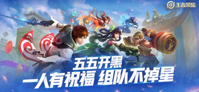 王者荣耀2019圣诞节版官网游戏下载图1: