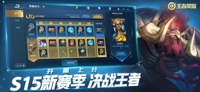 王者荣耀2019圣诞节版官网游戏下载图3: