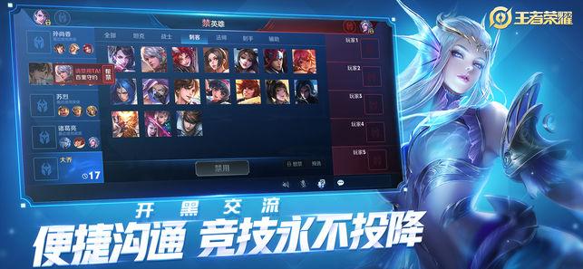 王者荣耀2019圣诞节版官网游戏下载图片2