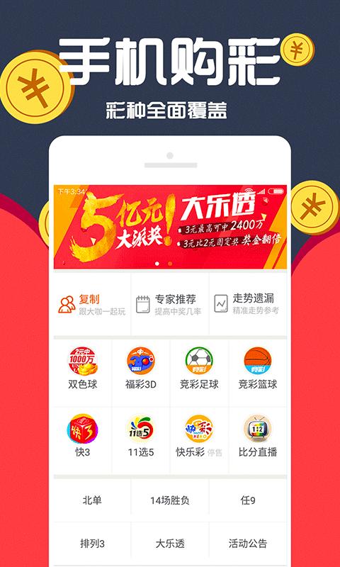 2019年看手机开奖历史记录齐全完整版下载图1: